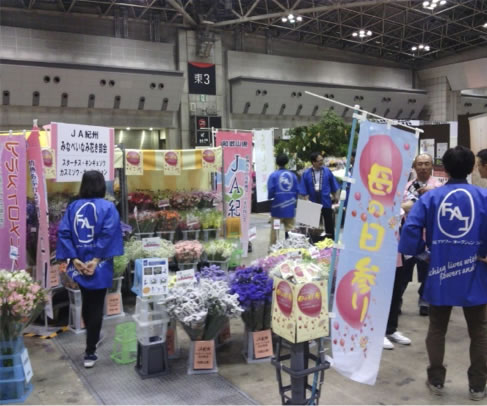 <2018.04.14> 東日本大震災復興支援イベント フラワードリーム2018 in 東京ビッグサイト
