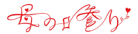 母の日参り ホームページ | JA紀州 母の日参りプロジェクト会議